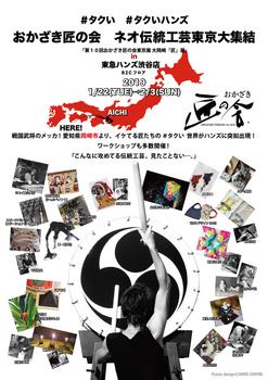 okazaki_01-thumb-autox792-2294.jpg